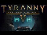 Трейлер Tyranny - дополнение Bastard's Wound в продаже