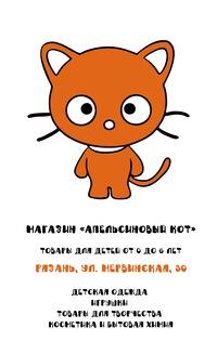 Апельсинового кота