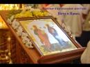 Праздник в честь славных и всехвальных первоверховных апостолов Петра и Павла.