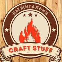 Логотип Craft Stuff - Выжигание по дереву