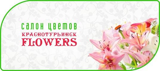 Доставка цветов г.краснотурьинск какой оригинальный подарок подарить маме на 8 марта своими руками
