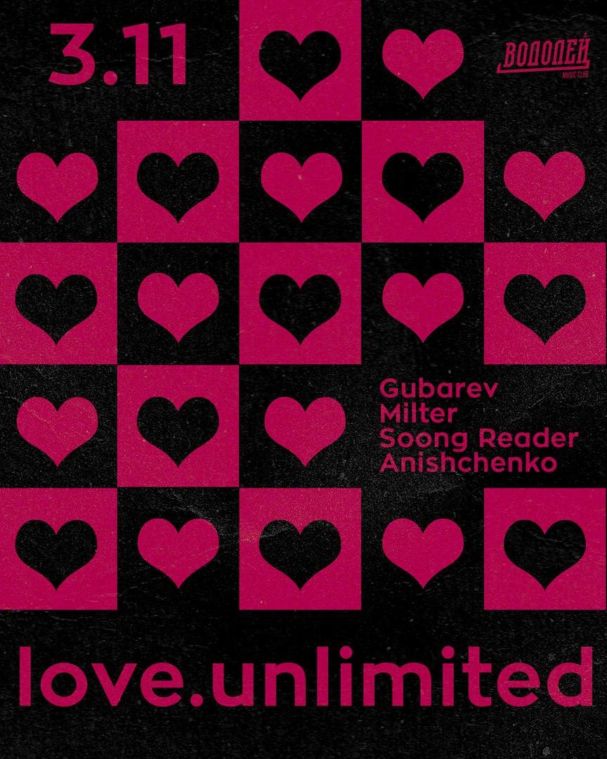"""Афиша Владивосток 3.11 / love.unlimited / """"Водолей"""""""