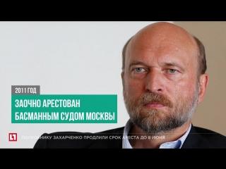 Россия попросила Францию выдать беглого банкира Сергея Пугачева
