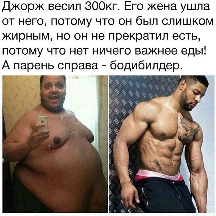 Джордж весил 300 кг. FxX5dXavd3c