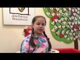 Дети из Домика читают стихотворения А.С. Пушкина