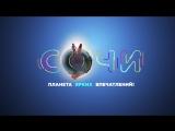 Новый рекламный ролик о #Сочи