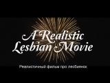 Если бы фильмы про лесбиянок были бы реалистичными