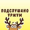Подслушано [Уржумский район] (18+)