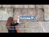 Платформа из Гарри Поттера в Санкт-Петербурге