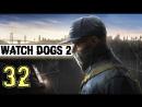 Прохождение Watch Dogs 2 PC/RUS/60fps - 32 Конец Блюм ФИНАЛ