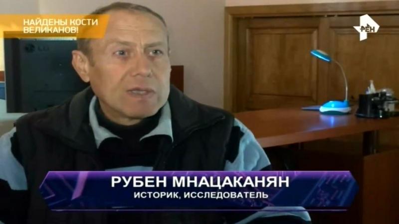 Кости великанов найдены в Армении. ДФИ. Рен-ТВ (06.01.2017) HD
