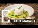 Чикен хара масала — рецепт Едим ТВ
