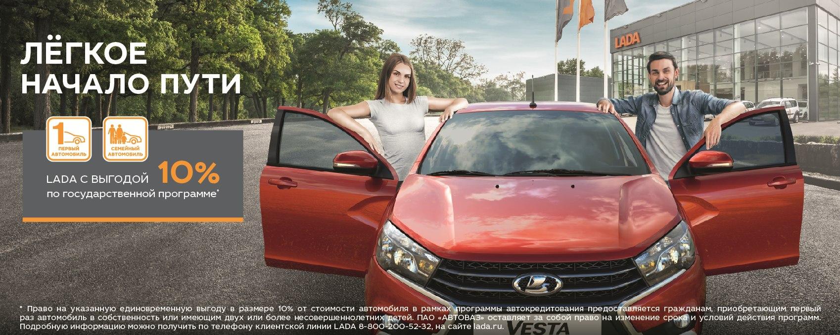 Легкое начало пути!  LADA  с выгодой 10% по государственной программе в Премьер Авто!