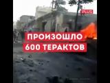 Теракты в 2017 году