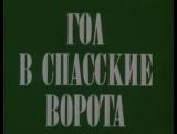 Гол в Спасские ворота (1990)