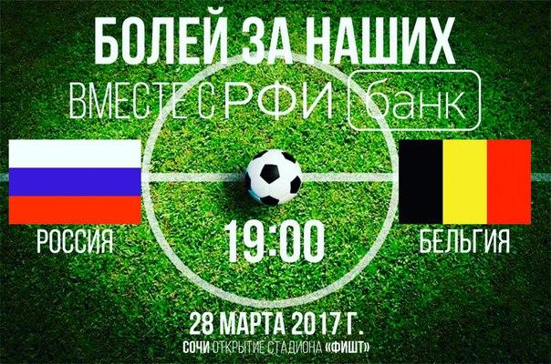 Вся наша жизнь - игра! Болельщики с нетерпением ждут матча Россия-Бель
