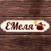 Ресторан Емеля
