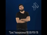 группа Рекорд Оркестр в рубрике ИЛИ ИЛИ на РЕН ТВ