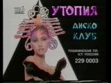 Музыкальная реклама. Baccara (Дискоклуб