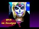 Мастер класс Бразильский череп грим на Хэллоуин в Пензе