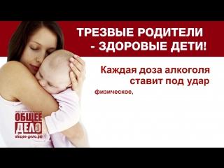 Мама Трезвые родители-здоровые дети