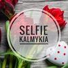 Селфи | Калмыкия