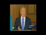 Назарбаев про Бората
