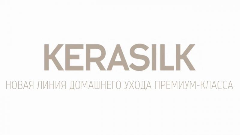 GOLDWELL Молекула красоты Kerasilk Premium Hair Care Салон красоты kraska