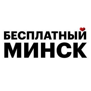 vk.com/minskforfree