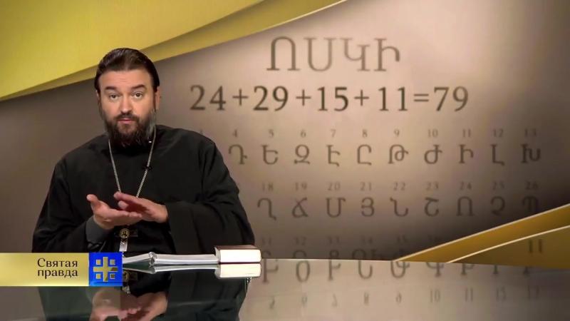 Протоиерей Ткачев об армянском алфавите