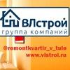 Ремонт в новостройках | ВЛстрой | Тула