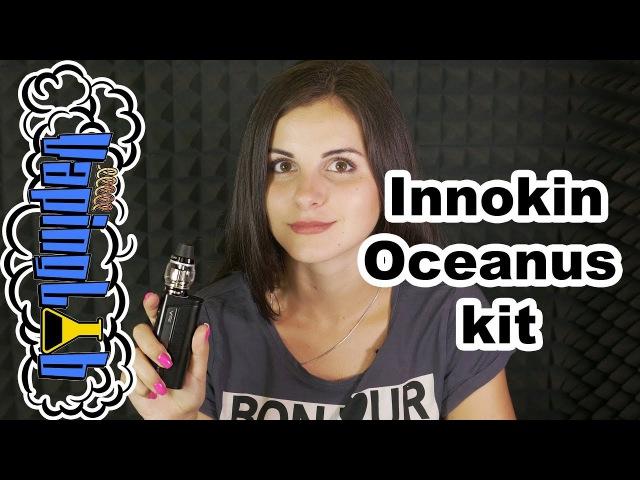 Innokin Oceanus Kit. Однобатарейник на 20700. 110W