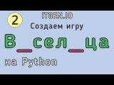 Уроки по Python. Делаем игру Виселица на Питоне (Часть 2)
