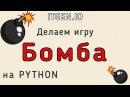 Уроки по Python. Как сделать простую игру кликер БОМБА на Питоне