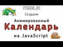 Уроки по JavaScript Делаем анимированный календарь на Джаваскрипт