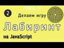 Уроки по JavaScript. Делаем игру Лабиринт на Джаваскрипт (Часть 2)