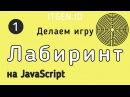 Уроки по JavaScript. Делаем игру Лабиринт на Джаваскрипт (Часть 1)