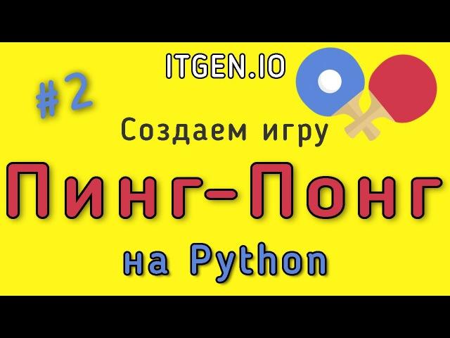 Уроки по Python. Делаем игру Пинг-понг на Питоне (Python) Часть 2
