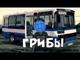 Грибы - Тает Лёд В GTA - ПАРОДИЯ