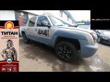 Перекраска авто chevrolet avalanche из раптора в сверхпрочное покрытие ТИТАН Rubber paint