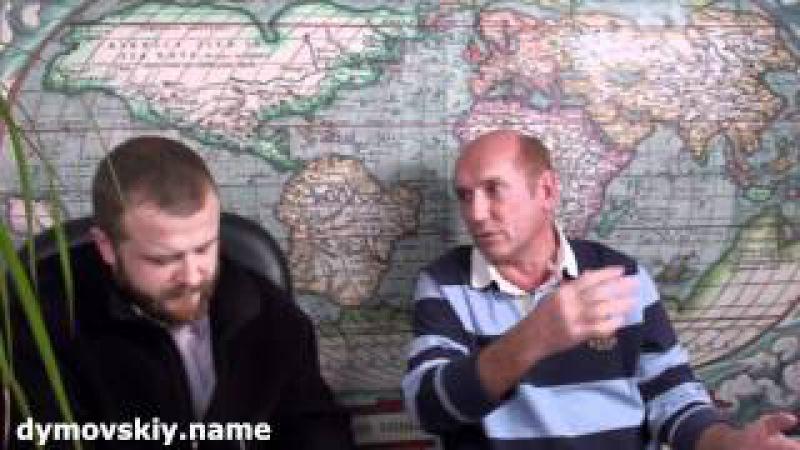 Разговор о Правде - Истархов ч2