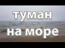 Анапа. Витязево. Пляж Аквамарин. Туман рассеивается