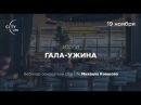 Вебинар по итогам Гала-ужина: CEO City Life Михаила Ковшова