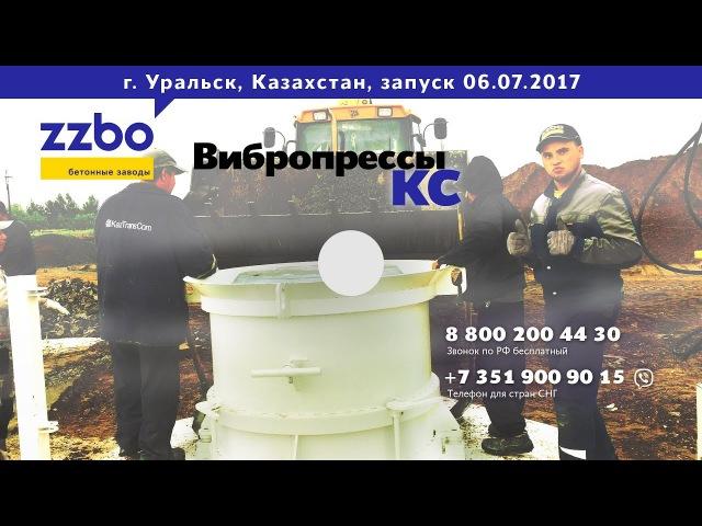 КОЛОДЕЗНЫЕ КОЛЬЦА ЛЮБЫХ РАЗМЕРОВ Запуск вибропресса КС20 06 07 2017 Казахстан Уральск