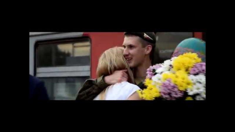 Девушка встречает парня с армии. РМ