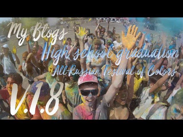 Мой Влог v.1.8 - Выпускной. Всероссийский Фестиваль Красок. Покатушки по Ингоде