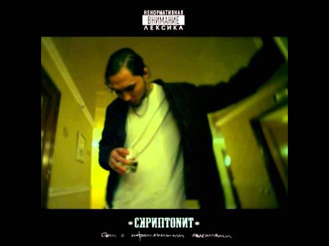 Скриптонит - Вниз (альбом