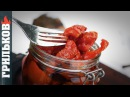 Вяленые томаты (Заготовка)