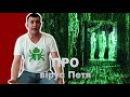 Петро Бампер про вірус Petya.A