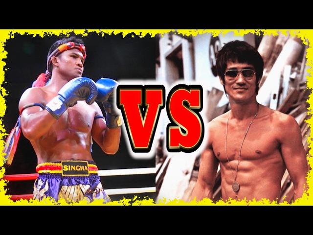 Самые эффективные боевые искусства - Буакав VS Брюс Ли